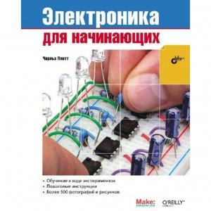 """Книга """"Электроника для начинающих"""" Ч. Платт"""