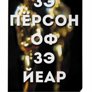 Обложка для паспорта Miusli Зэ пёрсон