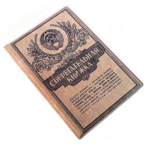 """Обложка для паспорта """"Сберкнижка"""""""