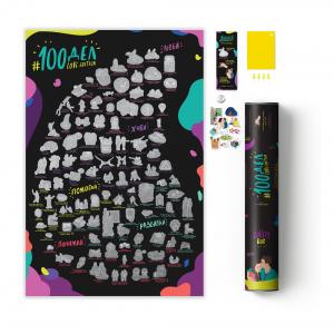 Скретч-плакат 100 Дел Love Edition