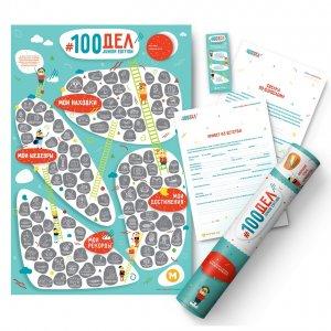 Скретч-плакат 100 Дел  Junior Edition