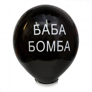 """Оскорбительный шарик """"Баба Бомба"""""""