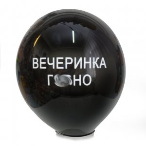 """Оскорбительный шарик """"Вечеринка г**но"""""""