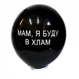 """Оскорбительный шарик """"Мам,  я буду в хлам"""""""