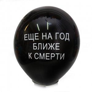 """Оскорбительный шарик """"Еще на год ближе к смерти"""""""