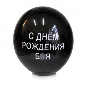 """Оскорбительный шарик """"С днём рождения б*я"""""""
