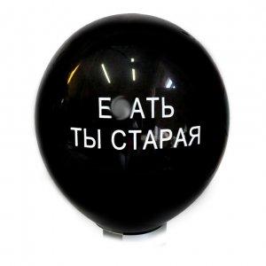 """Оскорбительный шарик """"Е**ть ты старая"""""""