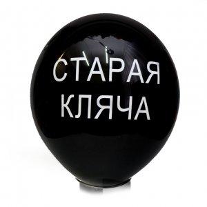 """Оскорбительный шарик """"Старая кляча"""""""