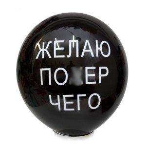 """Оскорбительный шарик """"Желаю по*ер чего"""""""