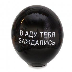 """Оскорбительный шарик """"В аду тебя заждались"""""""