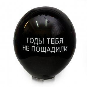 """Оскорбительный шарик """"Годы тебя не пощадили"""""""