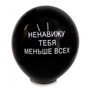 """Оскорбительный шарик """"Ненавижу тебя меньше всех"""""""