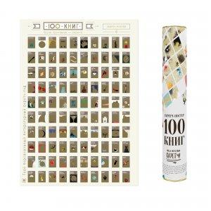 Скретч-постер 100 книг