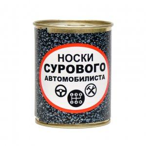 """Носки консервированные """"Суровому автомобилисту"""""""