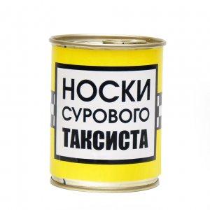 """Носки консервированные """"Суровому таксисту"""""""