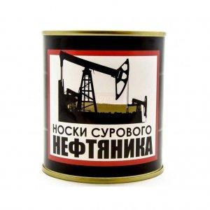 """Носки консервированные """"Суровому нефтянику"""""""