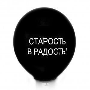 """Оскорбительный шарик """"Старость в радость"""""""