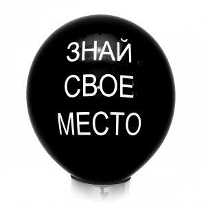"""Оскорбительный шарик """"Знай свое место"""""""