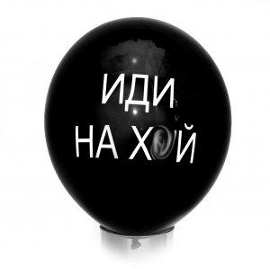 """Оскорбительный шарик """"Иди на"""""""