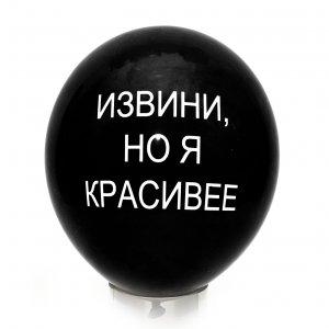 """Оскорбительный шарик """"Извини но я красивее"""""""