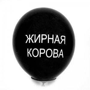 """Оскорбительный шарик """"Жирная корова"""""""
