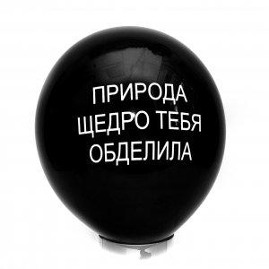 """Оскорбительный шарик """"Природа тебя обделила"""""""