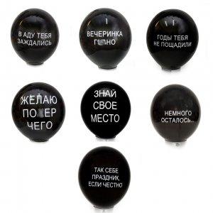 """Оскорбительные шарики """"Набор Ассорти"""" 7 шт"""