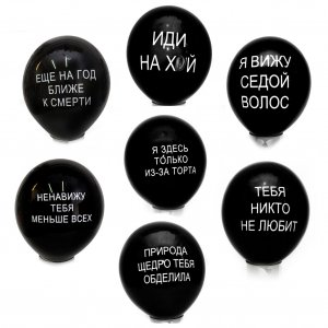 """Оскорбительные шарики """"Набор Праздничный"""" 7 шт"""