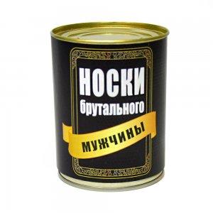 """Носки консервированные """"Брутального мужчины"""" без ключа"""