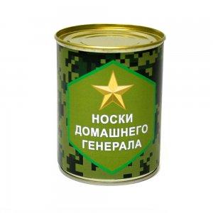 """Носки консервированные """"Домашнего генерала"""" без ключа"""