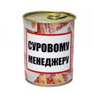 """Носки консервированные """"Суровому менеджеру"""""""