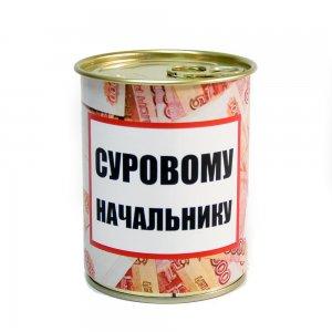"""Носки консервированные """"Суровому начальнику"""""""