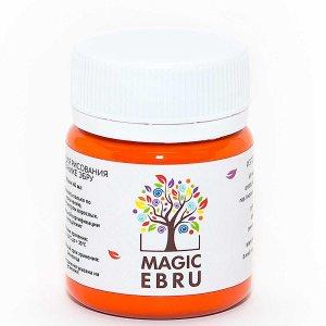 Краска Magic Ebru оранжевая 40 мл